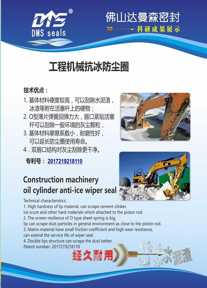 DMS Seal Manufacturer Array image110