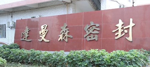 video of  DMS Seal Manufacturer Office